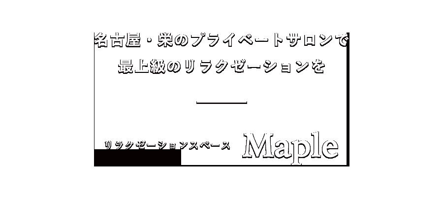 上質な空間で最上級のリラクゼーション。名古屋の中心地栄で最高のひとときを。